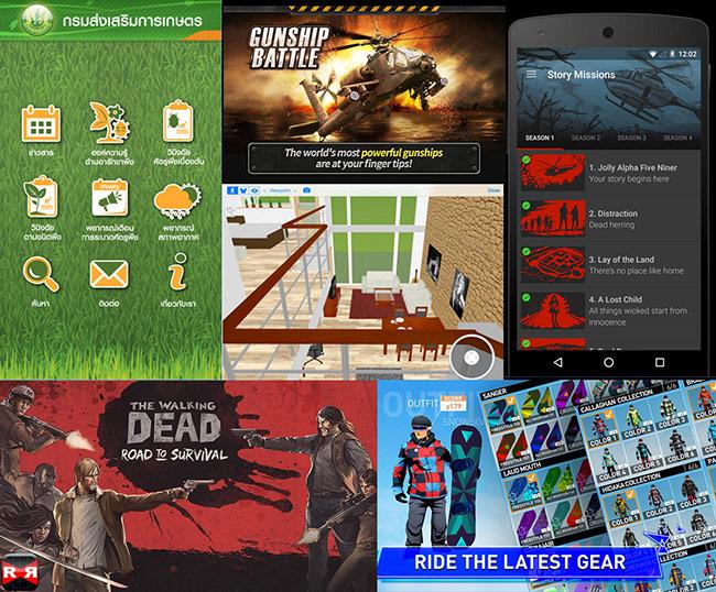 Game มันๆ VS App มากประโยชน์