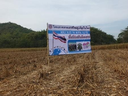 เดินหน้าแน่! เอกชนทุ่มทุนสร้างเสาธงไทย 2.5 พันล้าน สูงสุดในโลก-เริ่มเมษาฯ นี้