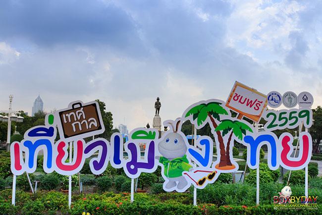 วอร์มอัพเที่ยวไทยศักราชใหม่ 'สวนลุม' ที่เดียวเที่ยวทั่วแดนขวานทอง