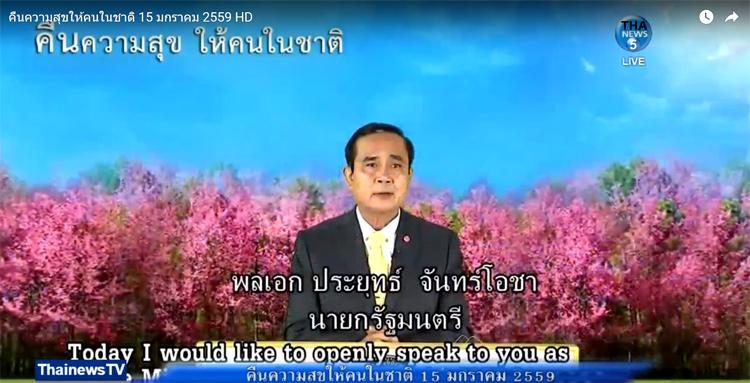 """หวานแหวว! """"นายกฯตู่""""ใช้ฉากหลังสีชมพู""""ซากุระเมืองไทย""""ในรายการคืนความสุข"""
