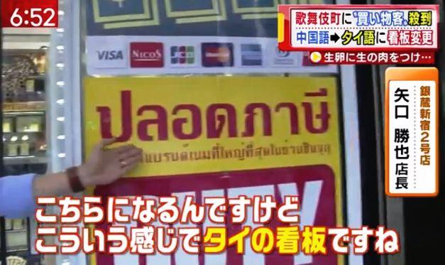 นักท่องเที่ยวไทยเยือนญี่ปุ่นทำสถิติเกือบ 8 แสนคน มากเป็นอันดับที่ 6