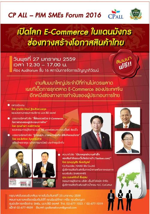 """สัมมนา """"เปิดโลก อีคอมเมิร์ซ ในแดนมังกร ช่องทางสร้างโอกาสสินค้าไทย"""" ฟรี"""