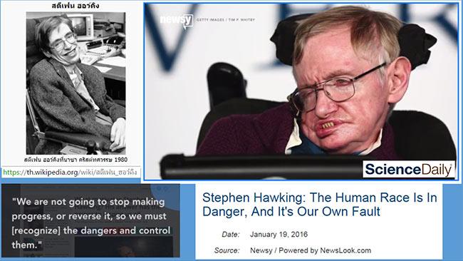 """""""มนุษยชาติกำลังตกอยู่ในอันตราย เพราะความผิดพลาดของตนเอง"""" สตีเฟน ฮอว์คิง"""