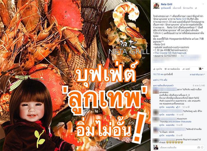 ภาพประกอบจาก facebook : netagrill