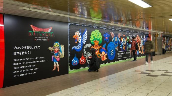 """สุดเก๋! """"Dragon Quest Builders"""" จัดแคมเปญ """"แกะบล็อค"""" กลางสถานีรถไฟชินจุกุ"""