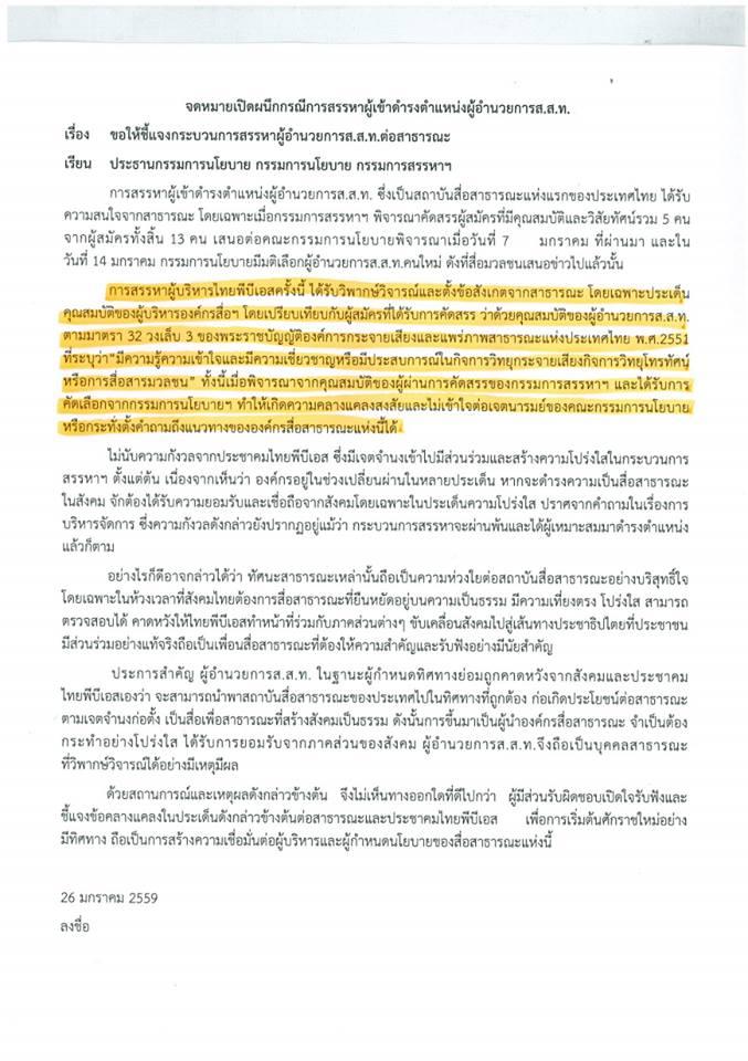 จดหมายเปิดผนึกเพื่อแสดงความกังวล ความห่วงใย และข้อทักท้วงต่อคณะกรรมการนโยบาองค์การกระจายเสียงและแพร่ภาพสาธารณะแห่งประเทศไทย (ส.ท.ท.) ที่จะยื่นในช่วงบ่ายวันนี้