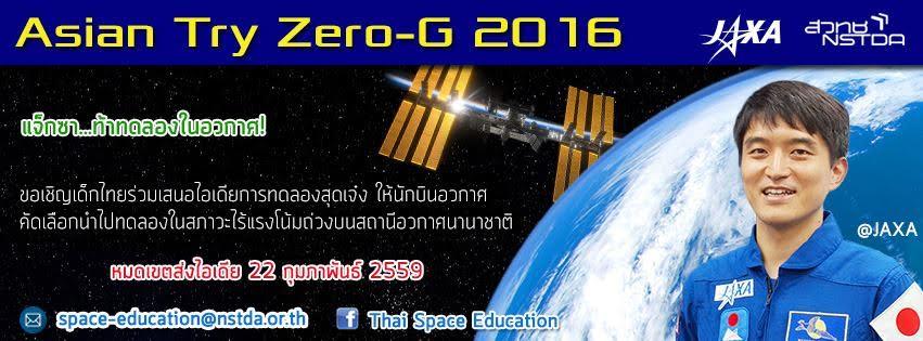 เฟ้นหาสุดยอดไอเดียเยาวชนไทยส่งไปทดลองในอวกาศ