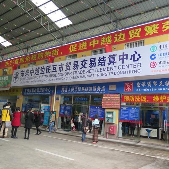 ศูนย์ชำระค่าสินค้าในเขตชายแดนตงซิง  (Dongxing Sino Vietnam Border Trade Settlement Center) ภาพเมื่อวันที่ 5 ธ.ค. 2558 (ภาพ MGR ONLINE)