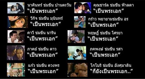 """ละคร 10 เรื่อง """"ข่มขืนแล้วเป็นพระเอก"""" ชาวเน็ตถามมิใช่บันเทิงไทยที่มีส่วนเป็นต้นเหตุหรอกหรือ?"""