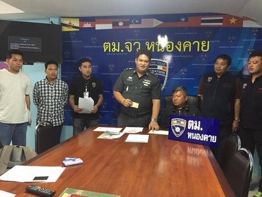 พ.ต.อ.พัลลภ สุริยกุล ณ อยุธยา ผู้กำกับการตรวจคนเข้าเมืองหนองคาย แถลงจับกุมชาวลาวแอบขโมยบัตรประชาชนคนไทยไปทำบัตรของตนเอง