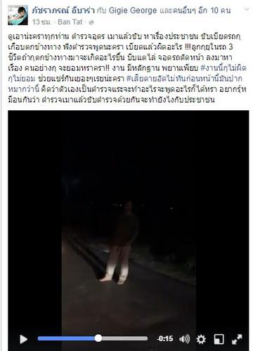 กระหึ่ม! โลกโซเชียล ตำรวจ EOD อุดรฯ เมาแล้วขับเบียดรถชาวบ้านหวิดตกข้างทาง (ชมคลิป)