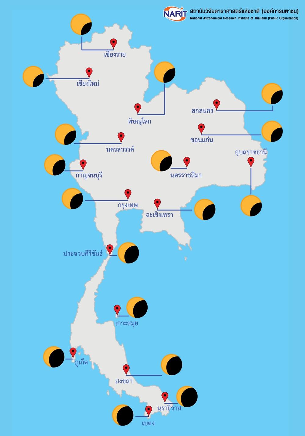 แผนที่แสดงการเกิดสุริยุปราคาบางส่วนในแต่ละพื้นที่ของไทย