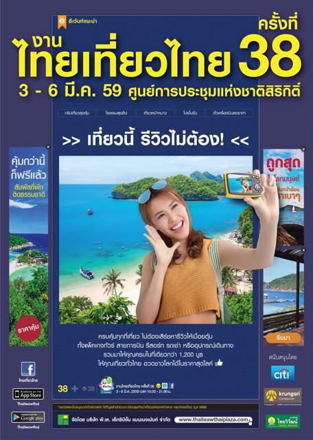 """คนชอบเที่ยวห้ามพลาด!! อีกหนึ่งงานใหญ่  """"ไทยเที่ยวไทย"""" ณ ศูนย์สิริกิติ์"""