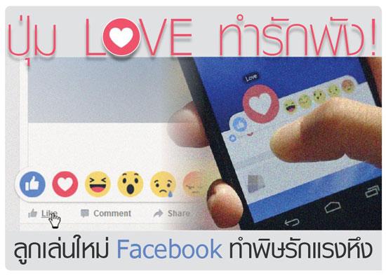 ปุ่ม LOVE ทำรักพัง! ลูกเล่นใหม่  Facebook ทำพิษรักแรงหึง