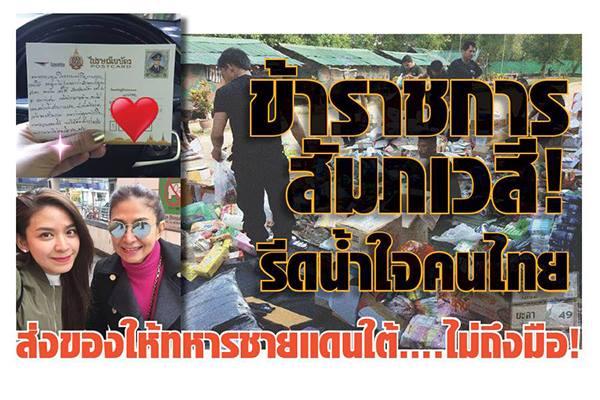 ข้าราชการสัมภเวสี! กรีดน้ำใจคนไทย ส่งของให้ทหารชายแดนใต้....ไม่ถึงมือ!