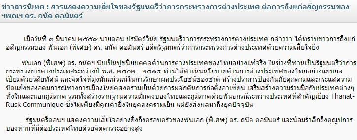 """""""บัวแก้ว"""" เชิดชู """"ถนัด คอมันตร์"""" ปูชนียบุคคลด้านการต่างประเทศไทยอย่างแท้จริง"""