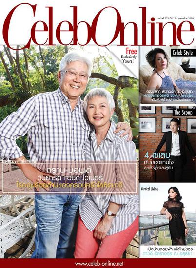 กราน-มอนเต้ วินยาร์ด แอนด์ ไวเนอรี่ ไร่องุ่นร้อยล้านของครอบครัวโลหิตนาวี Celeb Online ฉบับ กุมภาพันธ์ 2559