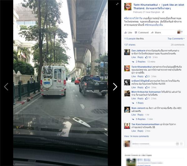 ภาพรถบ้านจีนแวะไหว้พระพรหม เมื่อเดือน ก.พ. 2559 ที่มีผู้โพสต์ลงเพจเฟซบุ๊ก I park like an idiot Thailand.