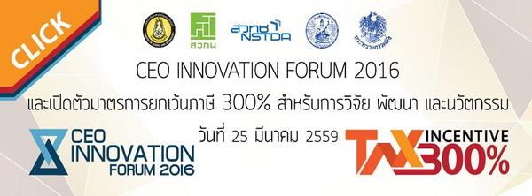 เชิญผู้ประกอบการร่วมงาน CEO Innovation Forum 2016