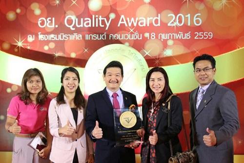 """ผลิตภัณฑ์เด็กสมบูรณ์รับรางวัล""""อย. Quality Award """""""