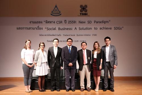 """งานเสวนา """"Social Business: A Solution to achieve SDGs"""" ( 10 มี.ค.ที่ผ่านมา) เพื่อแลกเปลี่ยนเรียนรู้วิธีการที่จะนำ Social Business มาใช้แก้ไขปัญหาในสังคมไทย"""