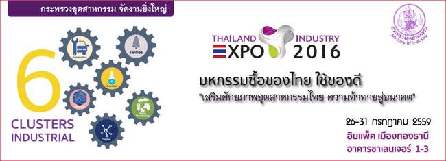กสอ.ใจดี เปิดโอกาส SMEs-OTOP ออกบูทฟรีใน Thailand Industry Expo