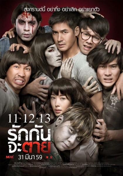11-12-13 รักกันจะตาย