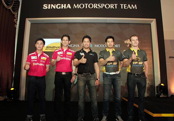 """""""สิงห์"""" จัดเต็มสูบ เปิดตัว 3 ทีมแข่งสัญชาติไทย """"สิงห์ มอเตอร์สปอร์ต"""" ลุยล่าแชมป์ 3 รายการใหญ่"""