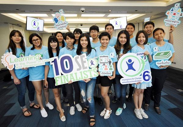 """10 ไอเดียเจ๋ง กิจการเพื่อสังคมเข้ารอบ """"โครงการพลังเปลี่ยนแปลงเพื่อสังคม"""""""