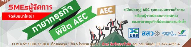 ชวนหาคำตอบ ฝ่าทางตัน ดันธุรกิจครอบครัวลุย AEC ฟรี!