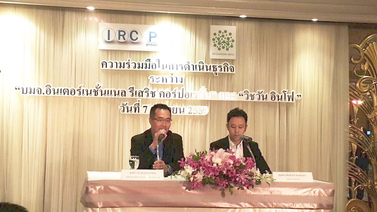 """""""IRCP"""" จับมือพันธมิตร """"วิชวัน อินโฟ"""" รุกธุรกิจ ICT"""