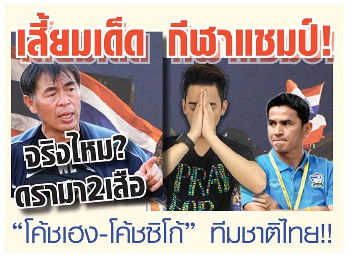 """เสี้ยมเด็ด กีฬาแชมป์! จริงไหม? ดรามา 2 เสือ """"โค้ชเฮง-โค้ชซิโก้"""" ทีมชาติไทย!!"""