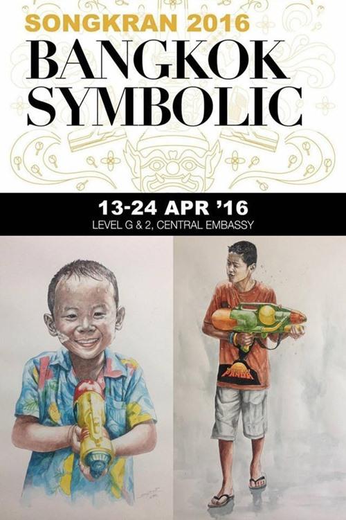 ศิลปะสะท้อนวิถีไทย  ของ  15 ศิลปิน  ในเทศกาล Songkran 2016 Bangkok Symbolic