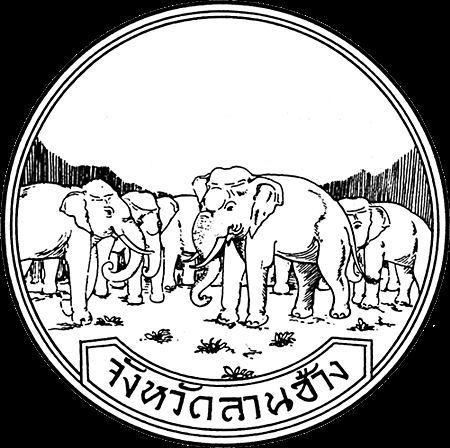 ตราประจำจังหวัดล้านช้าง
