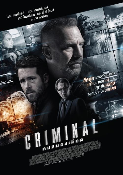 """""""โมโนฟิล์ม"""" คว้าหนังแอ็คชั่นไซไฟแห่งปี """"Criminal คนสมองเดือด"""""""