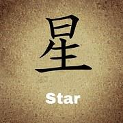 ตัวอักษรคันจิ