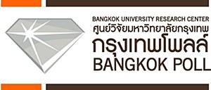 คนไทยส่วนใหญ่ชี้การละเมิดลิขสิทธิ์เพิ่ม 57% พอใจการแก้ปัญหาของรัฐบาล หนุนเอาผิดผู้ซื้อ