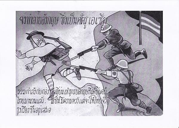 """ญี่ปุ่นทำสัญญาลับ ให้ไทยบุกไปยึดรัฐฉานจากอังกฤษเอาเอง สถาปนาเป็น """"สหรัฐไทยเดิม"""" แล้วก็เหมือน ๔ จังหวัดในฝัน!!!"""