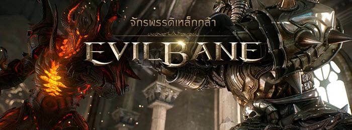 Review: EvilBane ตำนานผู้กล้าล่าสางแค้น