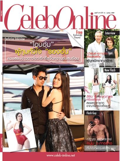 """Celeb Online ฉบับเมษาต้อนรับลมร้อนกับคู่รักสุดฮอตอย่าง """"โอบอุ้ม"""" ผู้ครองหัวใจ """"รองอั้น"""""""