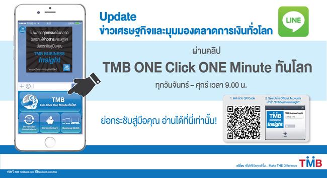 ทีเอ็มบีแนะนำ LINE Official Account > TMB Business Insight เพิ่มฟังก์ชันอัปเดตข่าวตลาดเงิน