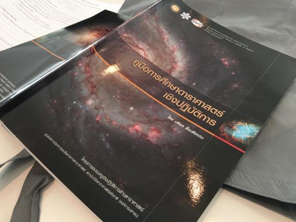 หนังสือคู่มือการวิจัยดาราศาสตร์ ที่ สดร.มอบให้นักเรียนเป็นคู่มือ