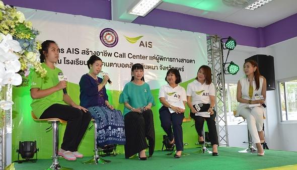 AIS กดปุ่มเปิดศูนย์คอลเซ็นเตอร์แก่ผู้พิการแพร่ เผยอีก 2-5 ปีเปิดครบทุกภาคแน่(ชมคลิป)