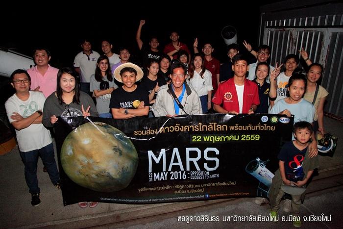 บรรยากาศกิจกรรมสังเกตดาวอังคารใกล้โลก ณ หอดูดาวสิรินธร จ.เชียงใหม่ (สดร.)