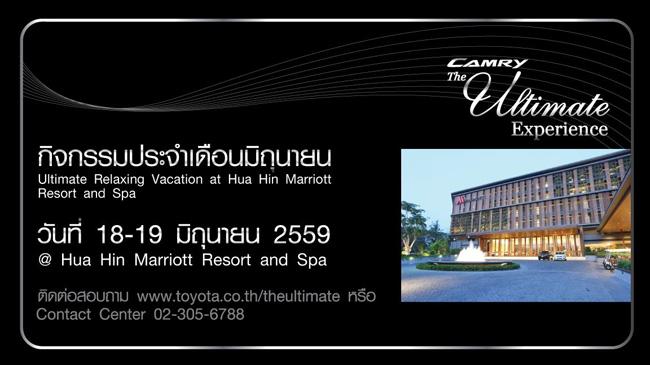 Ultimate Relaxing Vacation at Hua Hin Marriott Resort and Spa เอกสิทธิ์เหนือระดับ...สำหรับลูกค้า Toyota Camry Alphard และ Vellfire