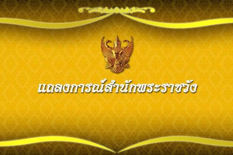 สมเด็จพระนางเจ้าฯ พระบรมราชินีนาถ เสด็จฯ กลับมาประทับ ณ รพ.ศิริราช ผลตรวจเป็นที่น่าพอใจ