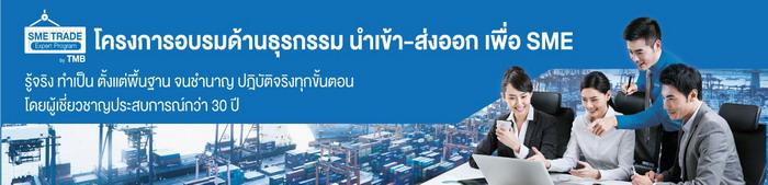 """TMB จัดอบรม """"โครงการความรู้ด้านธุรกิจกรรมนำเข้า-ส่งออก สำหรับ SMEs"""""""