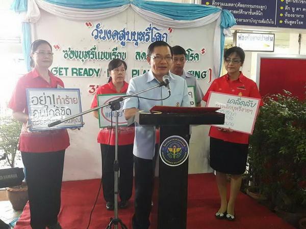 รพ.อุดรธานี จัดงานวันงดสูบบุหรี่โลก เผย1ใน4ของคนไทยรับควันบุหรี่มือสอง