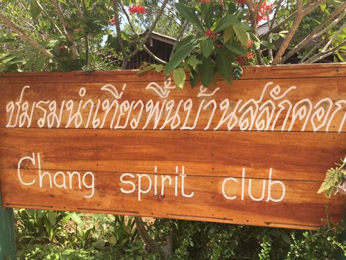 """""""ล่องเรือกอนโดล่าแห่งเกาะช้าง"""" สานต่อการพัฒนาท่องเที่ยวคู่วิถีชาวประมงอย่างยั่งยืน"""