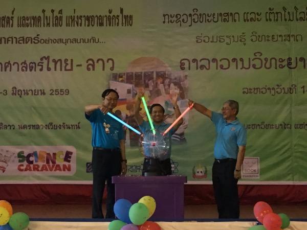 ดร.พิเชฐ ดุรงคเวโรจน์ รมว.วิทยาศาสตร์ไทย, ศ.ดร.บ่อเวียงคำ วงดาลา รมว.วิทยาศาสตร์ลาว และ ศ.ดร.สุกกงแสง ไชยะเลิด อธิการบดีมหาวิทยาลัยแห่งชาติลาว